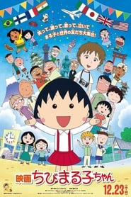 Streaming sources for Chibi Marukochan A Boy from Italy