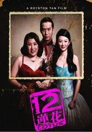 12 Lotus Poster
