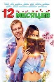 12 mesyatsev Poster