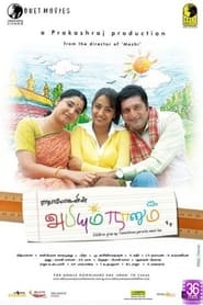Streaming sources for Abhiyum Naanum
