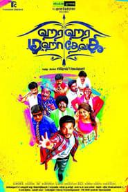 Hara Hara Mahadevaki Poster