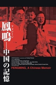Streaming sources for Fengming A Chinese Memoir