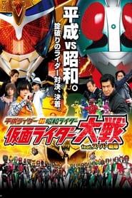 Streaming sources for Heisei Rider vs Showa Rider Kamen Rider Taisen feat Super Sentai