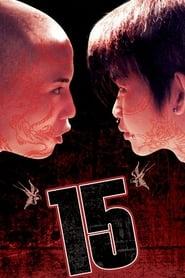 15 The Movie