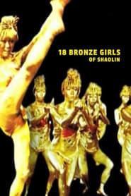 18 Bronze Girls of Shaolin