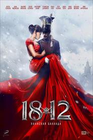 1812 Ulanskaya ballada