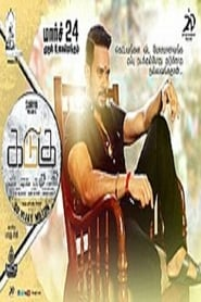 Streaming sources for Kadugu