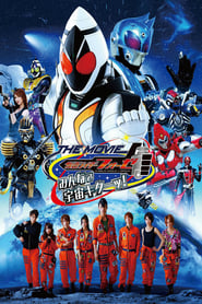 Streaming sources for Kamen Rider Fourze the Movie Space Here We Come