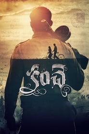 Streaming sources for Kanche