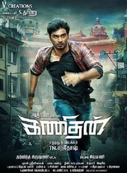 Streaming sources for Kanithan