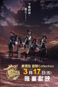 Streaming sources for Fleet Girls Collection KanColle Movie Sequence