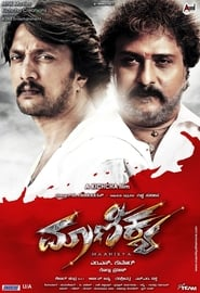 Streaming sources for Maanikya