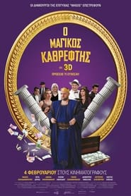 Streaming sources for Magikos kathreftis