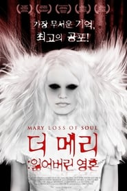 Streaming sources for Mary Loss of Soul