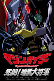 Streaming sources for Mazinkaiser vs Great Darkness General