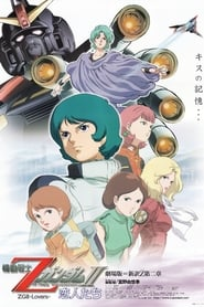 Streaming sources for Mobile Suit Zeta Gundam A New Translation II Lovers