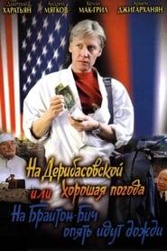 Streaming sources for Na Deribasovskoy khoroshaya pogoda ili Na BraytonBich opyat idut dozhdi