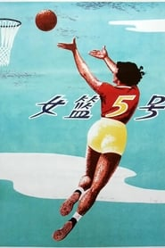 Streaming sources for Woman Basketball Player No 5
