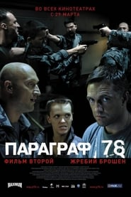 Streaming sources for Paragraf 78  Film vtoroy