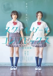 Streaming sources for Schoolgirl Complex