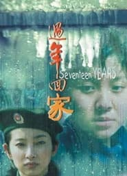 Streaming sources for Seventeen Years