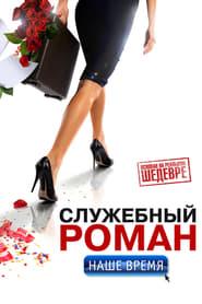 Streaming sources for Sluzhebnyy roman Nashe vremya