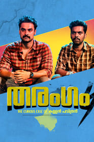 Streaming sources for Tharangam