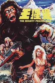 Streaming sources for The Mighty Peking Man