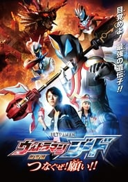 Streaming sources for Ultraman Geed the Movie Connect The Wishes