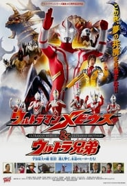 Streaming sources for Ultraman Mebius and Ultra Brothers
