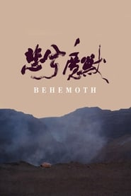 Streaming sources for Behemoth