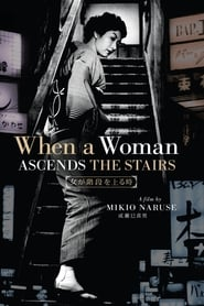 Streaming sources for When a Woman Ascends the Stairs