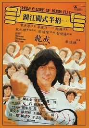 Streaming sources for Half a Loaf of Kung Fu