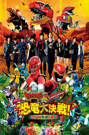 Streaming sources for Zyuden Sentai Kyoryuger vs GoBusters Dinosaur Great Battle Farewell Eternal Friends