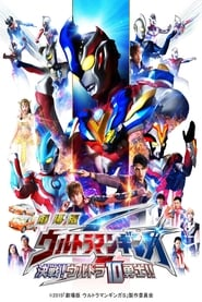 Streaming sources for Ultraman Ginga S the Movie Showdown The 10 Ultra Warriors