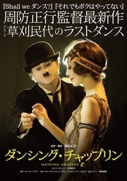 Streaming sources for Dancing Chaplin