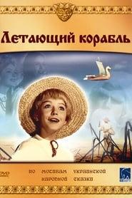 Streaming sources for Letayushchiy korabl