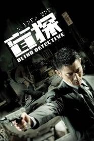Streaming sources for Blind Detective