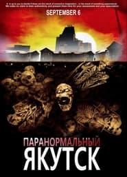 Streaming sources for Paranormal Yakutsk