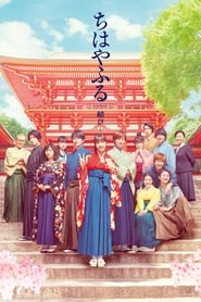 Streaming sources for Chihayafuru Part III