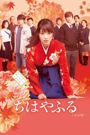 Streaming sources for Chihayafuru Part I