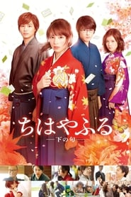 Streaming sources for Chihayafuru Part II