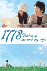 1778 Stories of Me and My Wife Poster