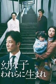 Streaming sources for Dear Etranger