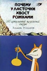 Streaming sources for Pochemu u lastochki khvost rozhkami