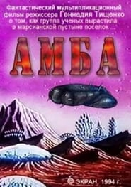 Streaming sources for Amba  First Movie