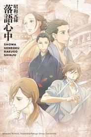 Streaming sources for Showa Genroku Rakugo Shinju