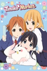 Streaming sources for Tamako Market