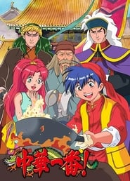 Streaming sources for Cooking Master Boy
