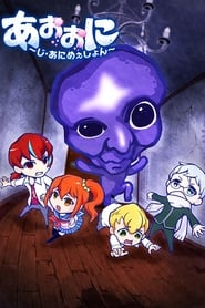 Streaming sources for Ao Oni The Animation